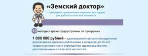 Программа земский доктор постановление правительства изменения в 2020 году