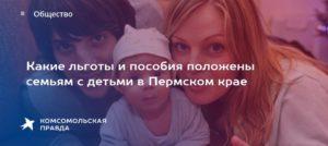 Льготы детям войны в пермском крае