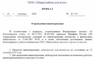 Образец приказа на проведение инвентаризации библиотечного фонда в 2020 г в