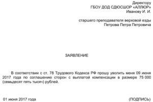 Бланк соглашения заявления по соглашению сторон 2020