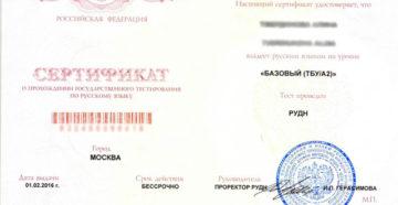 Онлайн тест по русскому языку на гражданство рф 2020