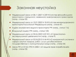 Законная неустойка договор услуг 2020