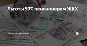 Льготы вдовам военных пенсионеров в московской области от жкх