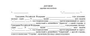 Договор дарения сбербанк договора 2020