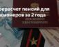 Льготы венным пенсионерам московской области