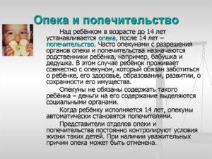 До скольки лет можно оформить опеку над внуком в беларуси