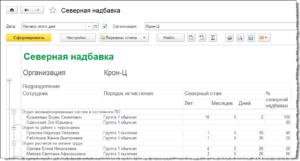 Расчет зарплаты в иркутской области районный и северные коэффициенты