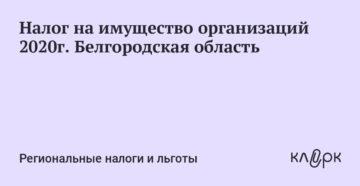 Закон транспортный налог юридических лиц 2020 белгородская область