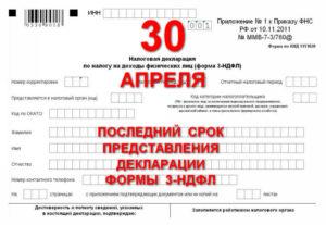 До какого числа необходимо сдать декларацию в 2020 году для физических лиц согласно закону рф