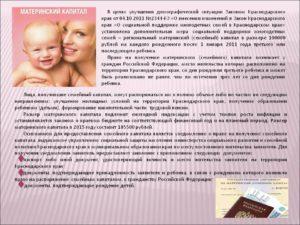 Условия получения земли за третьего ребенка в краснодарском крае 2020