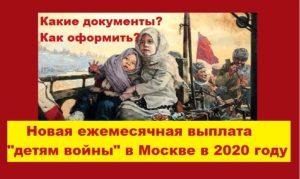 Дети войны льготы и выплаты 2020 в саратовской области