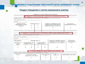 921 приказ межевой план с изменениями на 2020 год