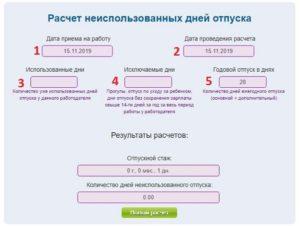 Рассчитать компенсацию при увольнении онлайн калькулятор 2020 за 125 дней