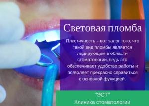 Перечень стоматологиий в самаре ставящих бесплатную световую пломбу по полису