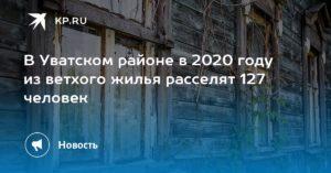 Город липецк список домов которые переселят в 2020 году