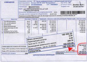 До какого числа нужно оплатить коммунальные услуги 2020 в беларуси