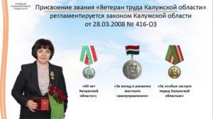 Кто получил ветеран труда калужская область почетные граждане