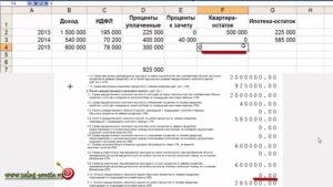 Заполнение 3 ндфл по возврату процентов по ипотеки образец