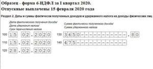 6 ндфл за 1 квартал 2020 года образец заполнения р  2 с иностранцами на патенте