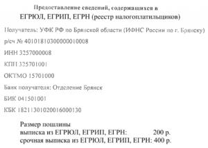Реквизиты для оплаты госпошлины за выписку из егрюл 2020 серпухов московская область