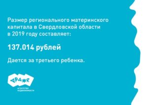 Областной материнский капитал в 2020 свердловская область