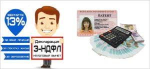 Возврат ндфл за патент иностранному гражданину в 2020