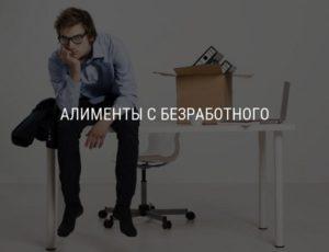 Алименты с безработного 2020 казахстан