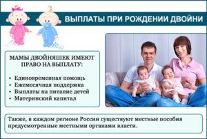 Если рождается двойня в многодетной семье какие выплаты положены в 2020
