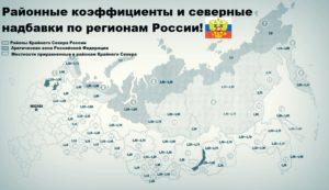 Районные коэффициенты и надбавки по регионам россии 2020 в каком документе приведены