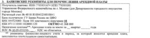 Реквизиты для перечисления арендной платы за землю москва 2020