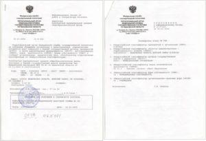 Как получить информационного письма из федеральной службы государственной статистики об учете юридического лица в статистическом регистре хозяйствующих субъектов