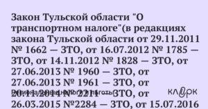 Закон о транспортном налоге на 2020 год по тульской области
