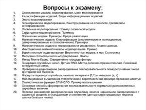Вопросы на экзамен носителя русского языка