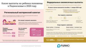Выплата за первого ребенка в 2020 году 60 тысяч рублей москва