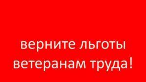 Когда вернут льготы ветеранам труда в нижегородской области
