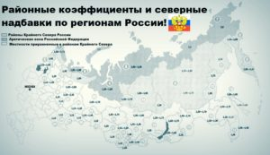 Районный коэффициент в москвке 2020 таблица