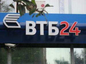 Ипотека втб 2020 год ставки и условия по ипотеке на вторичку