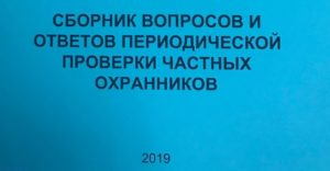 Вопросы для периодической проверки охранников 4 разряда 2020