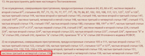 Амнистия 2020 года 228 ч 2 ук рф