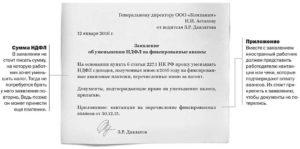 Заявление на уменьшение ндфл на сумму платежа по патенту образец 2020