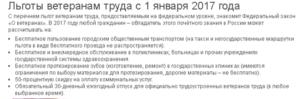 Ветеран труда льготы москва электричество