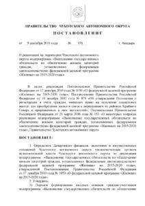 Сводный список получателей чернобыльских сертификатов в 2020 по брянской области