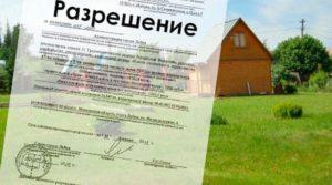 Разрешение на строительство дома на арендуемом участке участке 2020