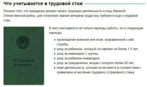 Ветеран труда краснодарский край стаж