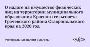 Земельный налог на 2020 год ставропольском крае
