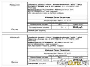 Госпошлина на замену водительского удостоверения 2020 стоимость москва