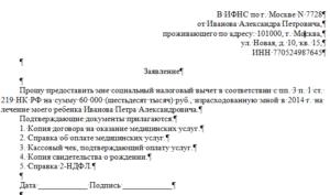 Заявление в налоговую о возврате налогового вычета за лечение из бюджета