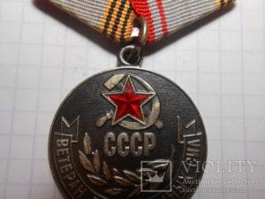 Ветеран военной службы льготы в 2020 свердловской области