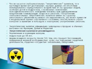 Закон о продаже энергетических напитков несовершеннолетним в москве 2020