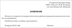 Образец заявления на выдачу пособия на погребение рб в 2020году